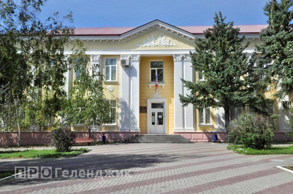 Городской суд Геленджика