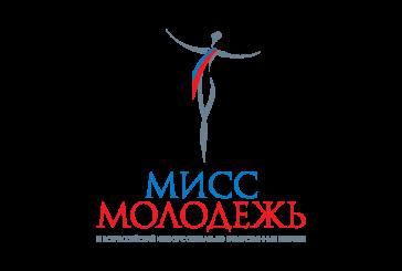 III Всероссийский конкурс «Мисс молодежь»