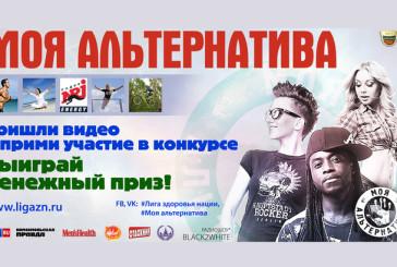 Прими участие в национальном проекте «Моя альтернатива»