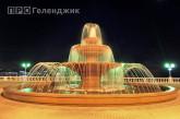 Поющий фонтан в Геленджике