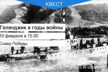 Квест «Геленджик в годы Великой Отечественной войны»