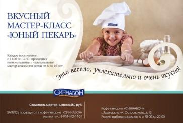 МК «Юный пекарь»