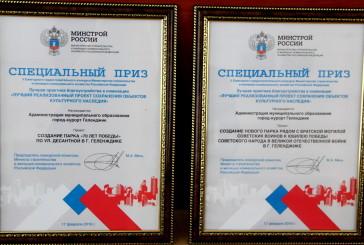 Геленджик был отмечен на II Ежегодном градостроительном конкурсе
