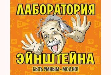 Лаборатория Эйнштейна