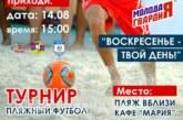Турнир по пляжному футболу