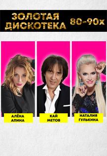 концерты Геленджик